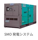 Technology&ensp;3<br><span class='titleitemtxt'>バイオマス発電技術</span><br><span class='sabitemtxt'>コージェネ機能により、常温固化するSMOを用いて、ディーゼル発電機で安定的にバイオマス発電を行う技術</span>
